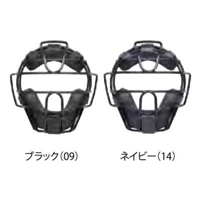 MIZUNO 硬式/審判員用マスク(野球)<BR>1DJQH120<BR>