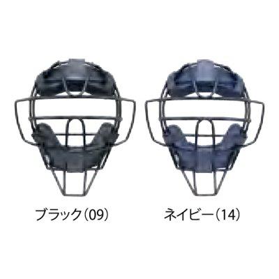 MIZUNO 軟式用マスク(捕手/審判員兼用)<BR>1DJQR110<BR>
