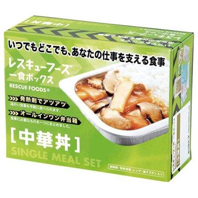 レスキューフーズ 1食ボックス 中華丼 12箱入<BR>400-026<BR>