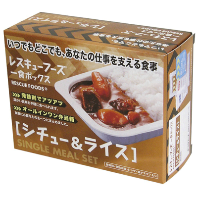 レスキューフーズ 1食ボックス シチュー&ライス 12箱入 <BR> 400-025 <BR>