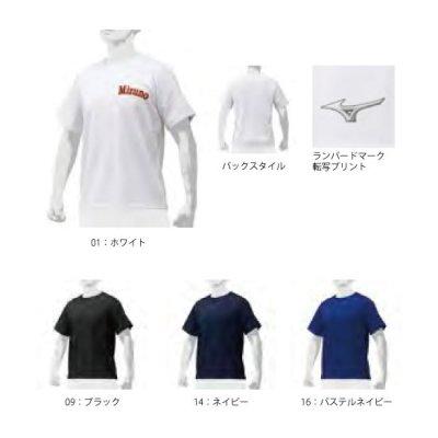 MIZUNO ベースボールシャツ/丸首[ユニセックス]<BR>12JC9L38<BR>