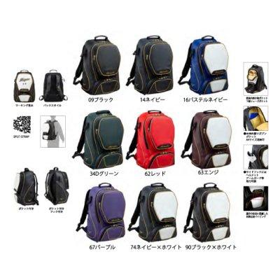 MIZUNO MPバックパック<BR>1FJD1000<BR>