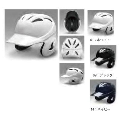 MIZUNO 硬式用ヘルメット(両耳付打者用)<BR>1DJHH107<BR>