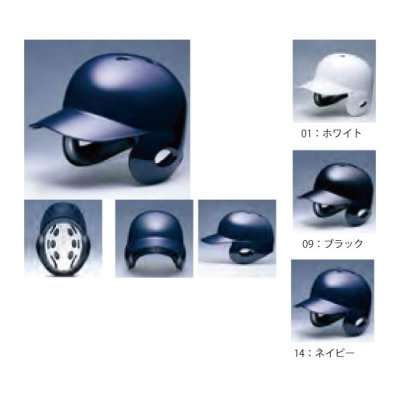 MIZUNO 硬式用ヘルメット(両耳付打者用)<BR>2HA177<BR>