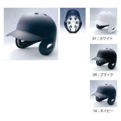 MIZUNO 硬式用ヘルメット(両耳付打者用/つや消しタイプ)<BR>2HA178<BR>