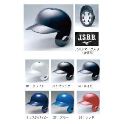 MIZUNO 軟式用ヘルメット(左打者用)<BR>1DJHR104<BR>