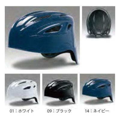 MIZUNO 硬式用ヘルメット(キャッチャー用/野球)<BR>1DJHC101<BR>