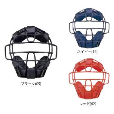 MIZUNO 少年硬式用マスク(野球)<BR>1DJQL120<BR>