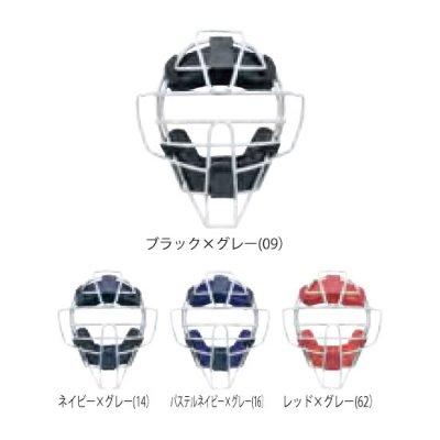 MIZUNO 【ミズノプロ】軟式用マスク(捕手/審判員兼用)<BR>1DJQR100<BR>