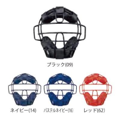 MIZUNO 少年軟式用マスク(野球)<BR>1DJQY120<BR>