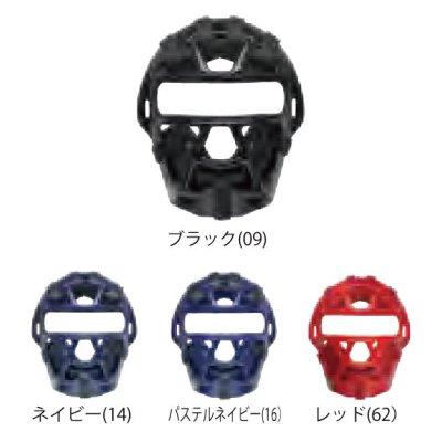 MIZUNO 少年軟式用マスク(野球)<BR>1DJQY130<BR>