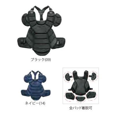 MIZUNO 【ミズノプロ】硬式用プロテクター(野球)<BR>1DJPH110<BR>