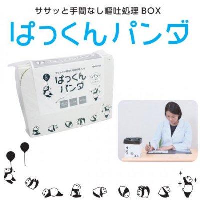 ぱっくんパンダ 5枚入 <br> 402-765 <br>