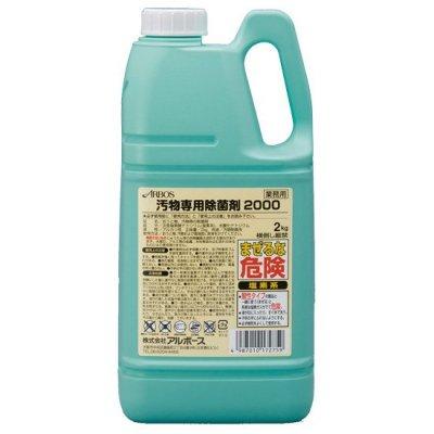 汚物専用除菌剤2000 2kg <BR> 109-273<BR>