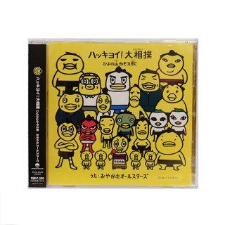 CD 「ハッキヨイ!大相撲 ひよの山かぞえ歌」