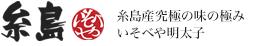 糸島いそべや 〜糸島産の特製明太子〜