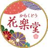 花楽堂 karakudo