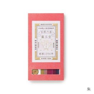 【薫玉堂】 京の香り 試香 朱