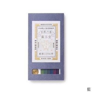 【薫玉堂】 京の香り 試香 藍