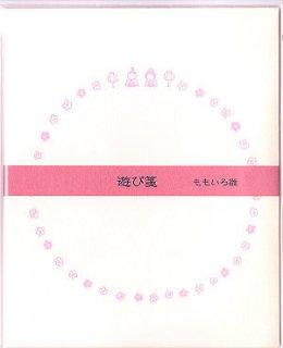 【和柄のレターセット】遊び箋