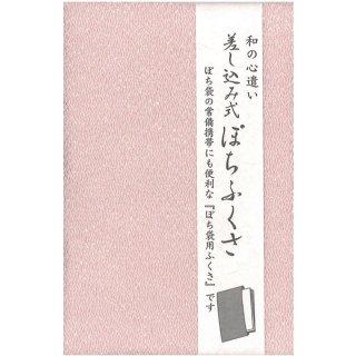 【和の心遣い】 ぽちふくさ 差し込み式 ピンク