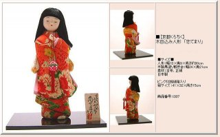 ★愛らしい日本人形★【京都くろちく】木目込み人形 「恋てまり」