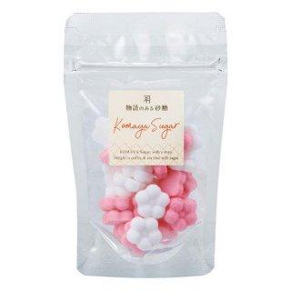 春日和シュガー 物語のある砂糖 紅白梅 花型のお砂糖