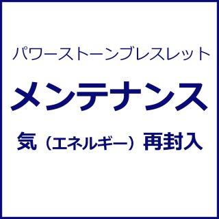 【パワーストーンブレスレットメンテナンス】気(エネルギー)の再封入