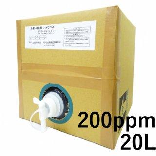 除菌液ハイクロM バッグインボックス200ppm 20リットル