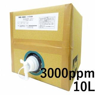 除菌液ハイクロM バッグインボックス3000ppm 10リットル