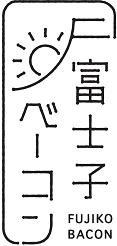 富士子ベーコン購入サイト