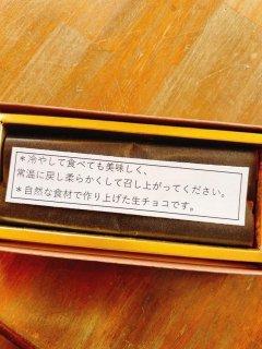 生チョコ〜モンブランフジヤ〜