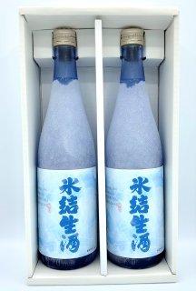 山廃氷結生酒 (710ml 2本セット)