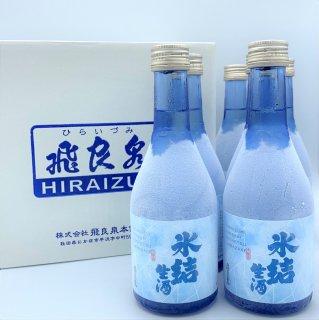 山廃氷結生酒 (300ml×6本セット)