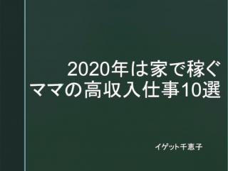 【無料】ママの高収入仕事10選(動画配信)