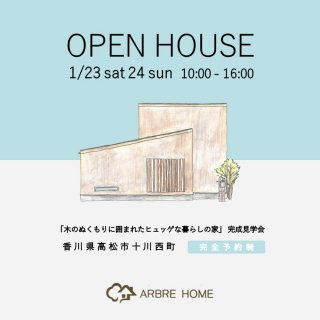 <img class='new_mark_img1' src='https://img.shop-pro.jp/img/new/icons6.gif' style='border:none;display:inline;margin:0px;padding:0px;width:auto;' />アーブルホーム OPEN HOUSE