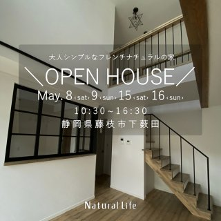 <img class='new_mark_img1' src='https://img.shop-pro.jp/img/new/icons6.gif' style='border:none;display:inline;margin:0px;padding:0px;width:auto;' />Natural Life OPEN HOUSE