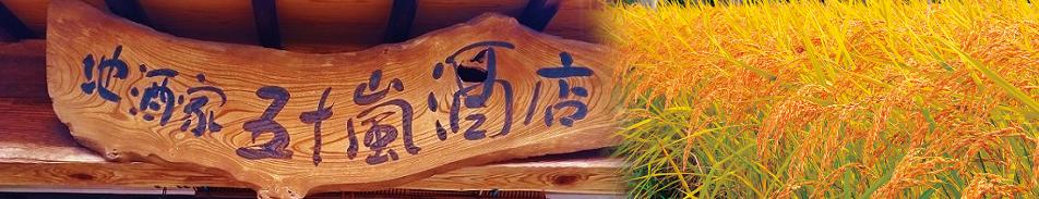 地酒家 五十嵐酒店 [長岡市の酒屋 新潟の日本酒販売 通販・全国発送承ります]