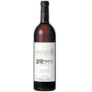 越後ワイン 赤<br>【750ml】