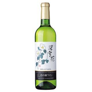 岩の原ワイン 深雪花 白<br>【720ml】