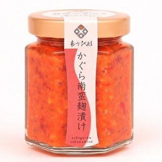 越後の肴味噌 かぐら南蛮麹漬<br>【100g】