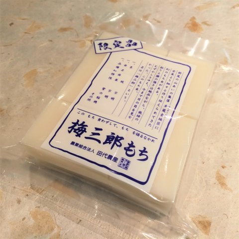 [冬季限定]田代農産 梅三郎もち<br>【10切入】