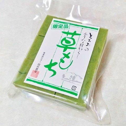 [冬季限定]田代農産 草もち<br>【10切入】
