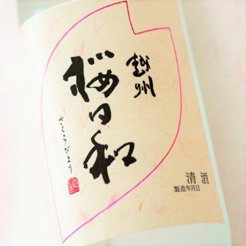 越州 桜日和 吟醸<br>【720ml】