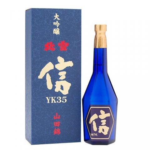 [お取り寄せ]北雪 大吟醸YK35「信」遠心分離≪化粧箱入≫<br>【720ml】