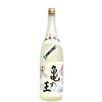 亀の王 純米吟醸 しぼりたて<br>【720ml】
