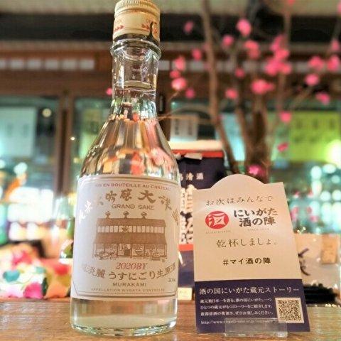 [3/6入荷予定]【※数量限定】限定生産 大洋盛 純米大吟醸 越淡麗うすにごり生原酒<br>【300ml】