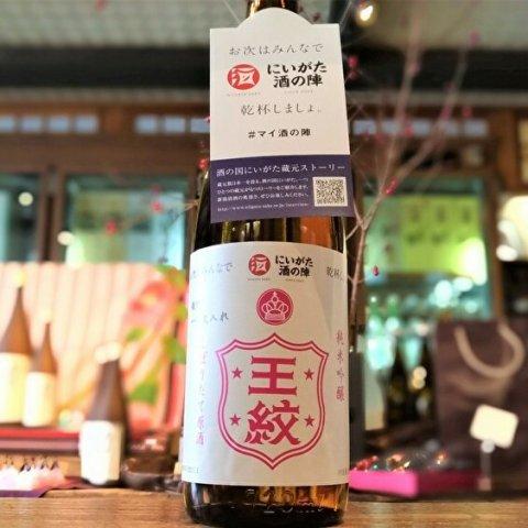 王紋 純米吟醸原酒 酒の陣限定ラベル<br>【720ml】