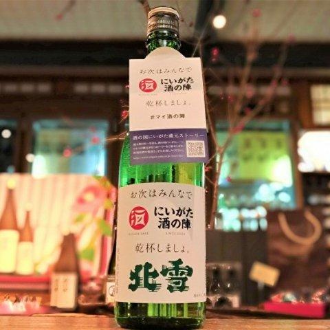 北雪 純米生貯蔵酒 にいがた酒の陣限定酒<br>【720ml】