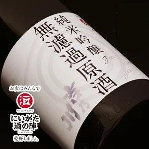 吉乃川 純米吟醸 無濾過原酒 酒の陣ラベル<br>【720ml】